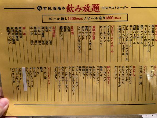 7EC558DA-0759-4BA4-B2C1-A93A480573D5-600x450 札幌 マルイチ商店から焼きとりキィー