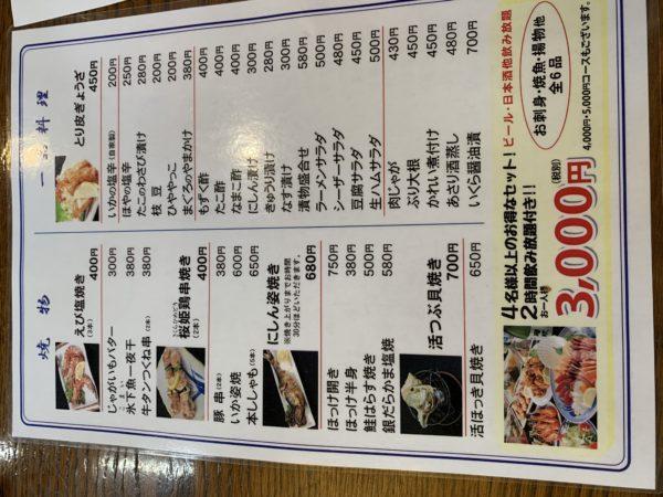 0EB8E20E-3F87-4465-97EE-29375B0AE47C-600x450 札幌 飲み屋をはしご