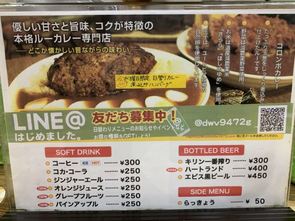 358396C2-C03B-44FD-8DC7-82FB5B0A9054-600x450 札幌 コロンボの煮込みハンバーグカレー