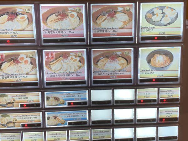 D9062038-5A32-49AF-9F4C-A6296440D0BA-600x450 札幌 炎神の海老みそ味噌らーめん