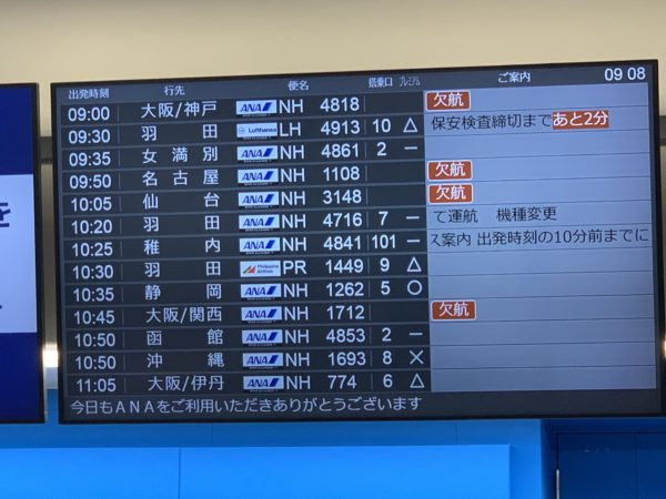 7C274567-7CB4-4BDB-88C9-B0729705092F-600x450 2020年8月6日新千歳空港へ