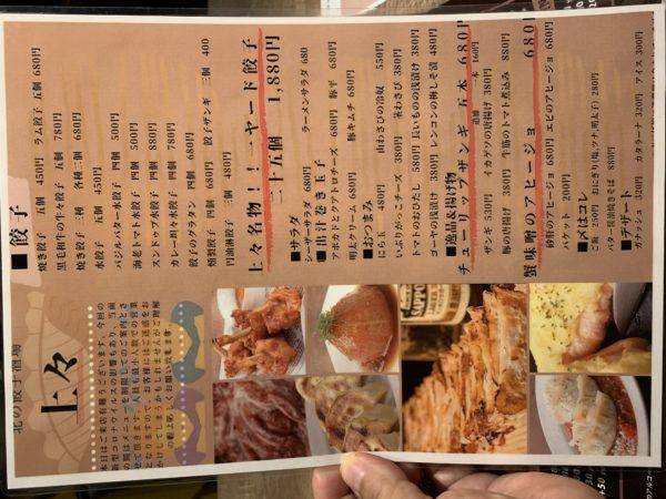 B692F864-AD55-4EF5-B664-0171DD38D6C0-600x450 札幌 餃子酒場上々