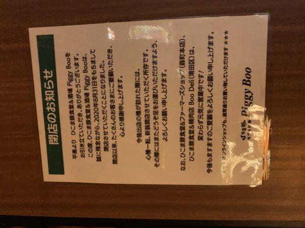3B26584E-96B6-4D20-B5FB-3A964447377C-600x450 札幌 ひこま豚食堂Piggy Booの生姜焼き定食