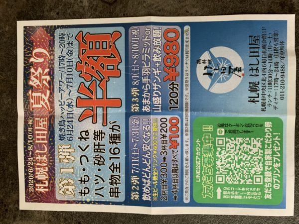 43129B0B-C13B-41F0-B5C6-715388E4FCC7-600x450 札幌はし田屋の夏祭り