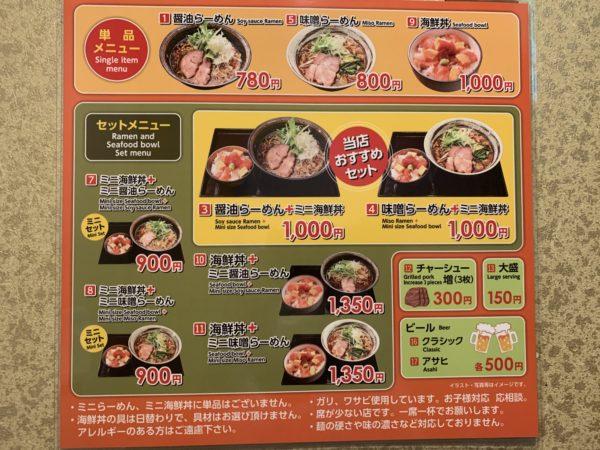 54459EA2-B93E-40B1-9AE2-9687B58FFFAE-600x450 札幌 てしお川の味噌ラーメンとミニ海鮮丼