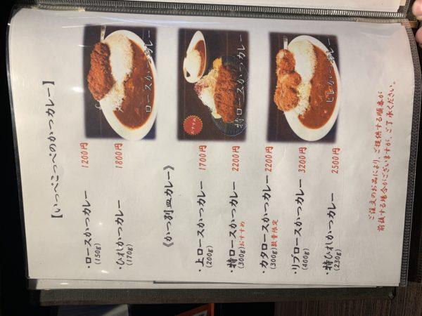 B0B80B77-4537-4EB4-BCD8-79BF0A6331DB-600x450 札幌 とんかつ檍 札幌大通店の上ロース定食