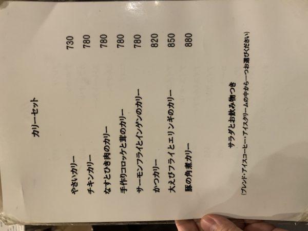 3C3FFE6E-8824-4971-9A71-0A7C7B64D363-600x450 札幌 カフェエッシャーのカツカリー