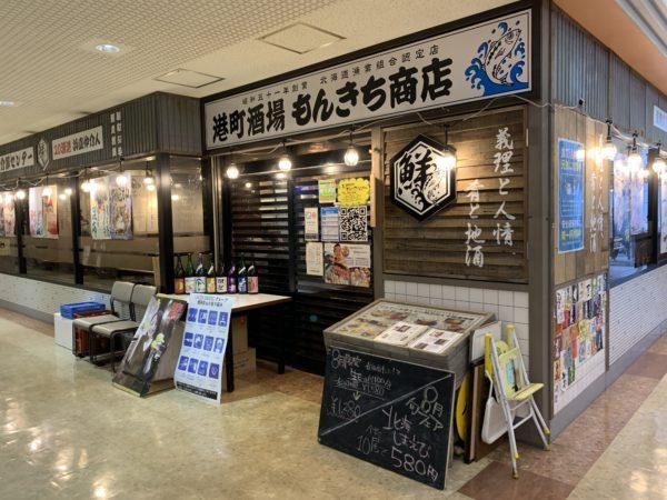 37D2D055-152E-4C08-A189-B47D057CFD98-600x450 札幌 もんきち商店で一人飲み