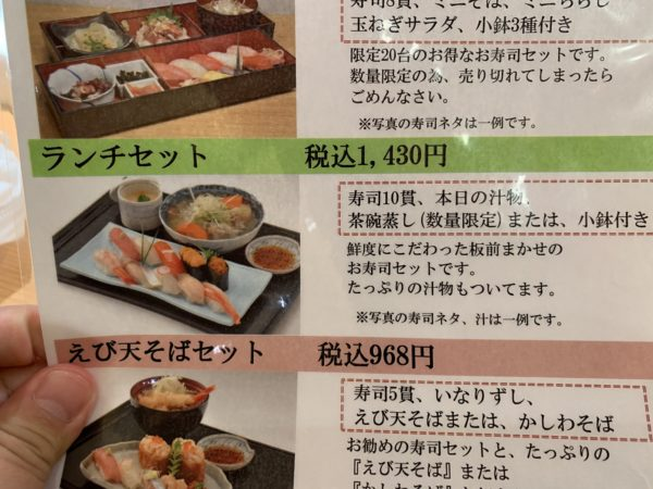 078DA1D8-5596-4A97-A976-C7992F3AF204-600x450 札幌 四季 花まるのランチ寿司