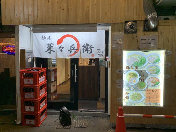 11C42922-5ED1-4E0A-90A0-447783D4B9C1-600x450 札幌 菜々兵衛すすきの店