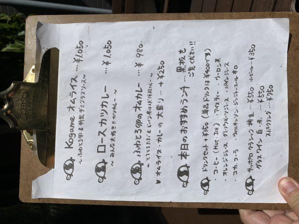 93168E69-FCD6-45C2-BE8D-4397FBABCCF5-600x450 札幌 洋食kogameのメンチカツとカニクリームコロッケ