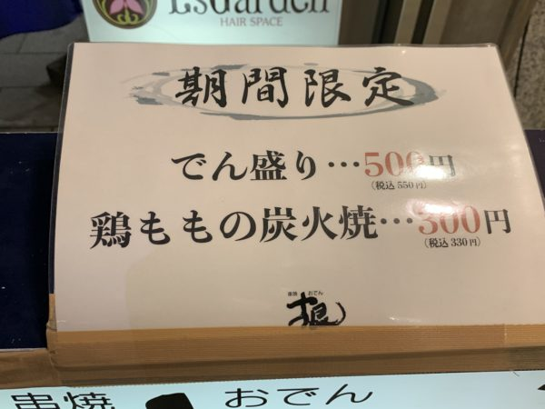 B4C3E2B8-F4D6-4E72-8225-67F729D1EE3D-600x450 札幌 根(こん)駅前店で飲み放題