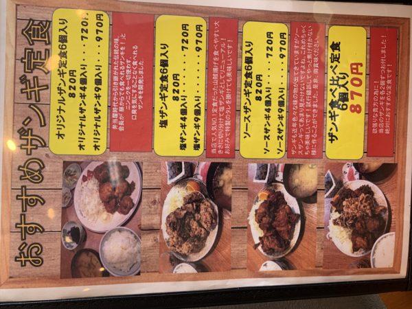 66C1A9EF-115A-43FB-8F0A-531A1CF6C07C-600x450 札幌 鑓水商店のザンギ食べ比べ定食