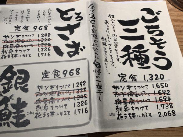 F8134674-EC0B-4C0C-A45D-9275C4B2DA2B-600x450 札幌 できたて屋時計台店のごちそう3種