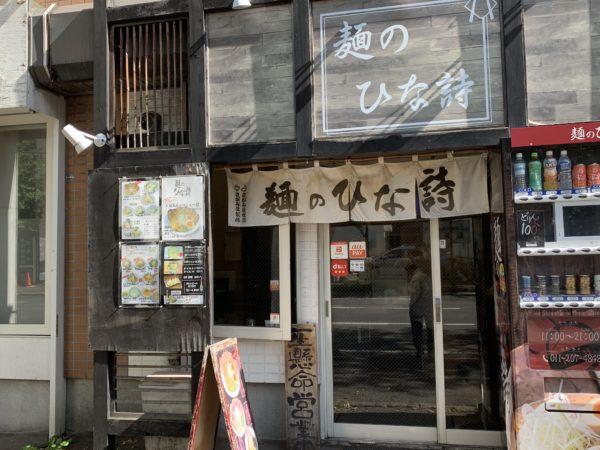 3520C8AF-2588-4107-95B1-578D2D5E8715-600x450 札幌 麺のひな詩の煮干し醤油