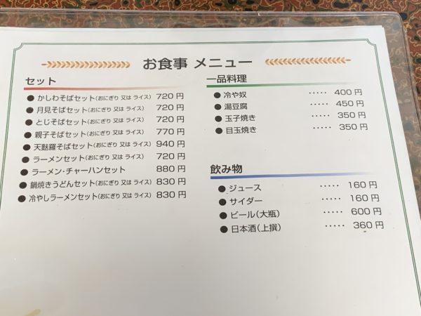 1FA7770F-DE05-4E9A-8310-726AFEEC4380-600x450 石狩 いそしぎの三色定食