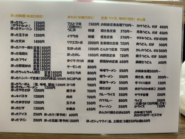 C9FB7745-D73D-4DA4-9E6F-79234F834F7B-600x450 苫小牧 マルトマ食堂の超赤貝丼