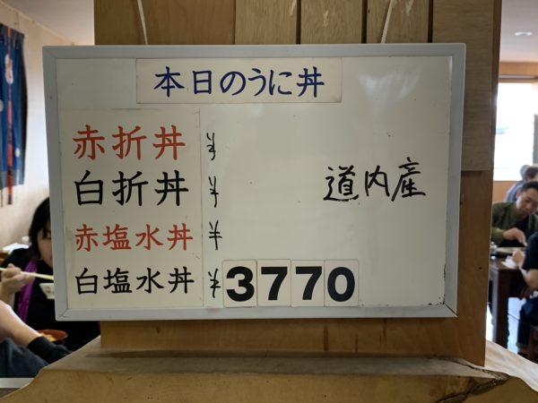 018D58DF-AF25-4620-9C5A-CFDFB40C8F4E-600x450 余市 柿崎商店海鮮工房