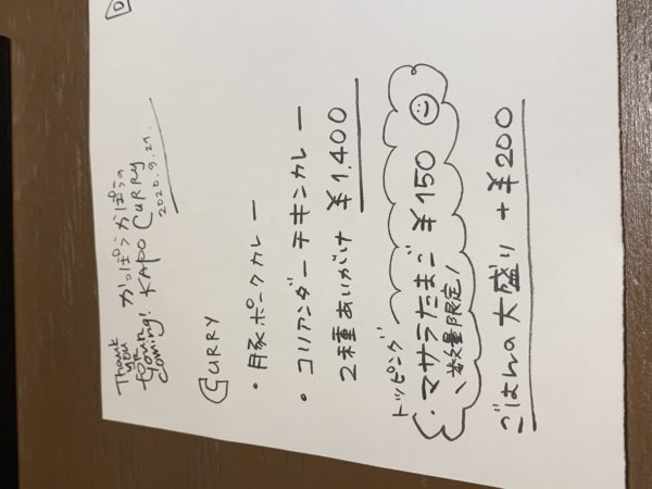 1B203642-505F-4CE1-A062-D54FDDA7F4E1-600x450 かっぽうかぽうのカポカリー