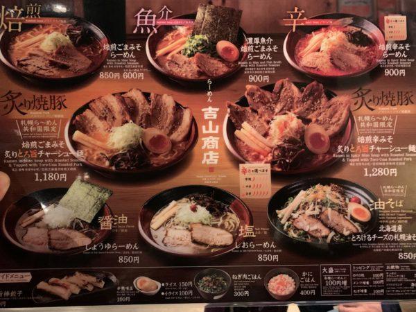 122EE254-59A0-4B52-AC7D-0A10C0978802-600x450 札幌 吉山商店エスタ店の焙煎ごまみそらーめん