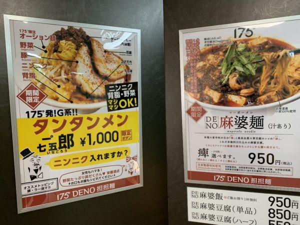 73A18E9B-149C-4F18-AEEF-E41CBE502BA1-600x450 札幌 175°DENO担担麺 札幌北口店の一七五郎