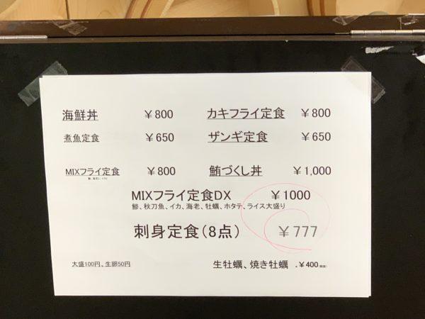 0CD40037-F090-4ED8-A82B-CB843EB8DEB1-600x450 札幌 祐一郎商店のMIXフライ定食DX