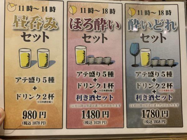 C7AB899C-D4AE-4652-9A79-F7B3C0999246-600x450 札幌 アテニヨルのほろ酔いセット