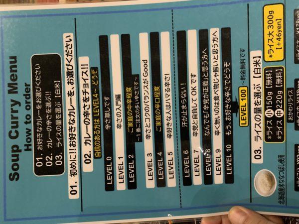 27FD29F6-BDF0-423F-9D79-D012F46C65BF-600x450 札幌 らっきょのどろ豚のスープカレー