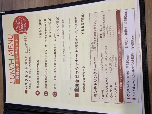 C39923B6-8C48-4E97-A9FE-ADE5E5723A24-600x450 札幌 Mia Bocca 北二条店のパスタランチ