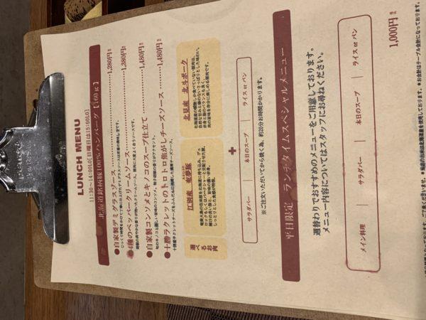D746296C-6CED-407D-B66C-70D9DD44BF70-600x450 札幌 K's Tableの奄夢豚ハンバーグ自家製ドミグラスソース