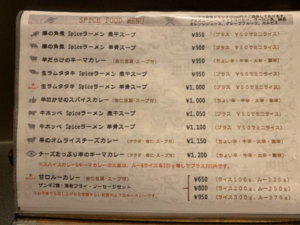 9000E778-C343-4E9C-9DAE-96A11548E8D8-600x450 札幌 しゃば蔵の牛ホッペ Spiceラーメン