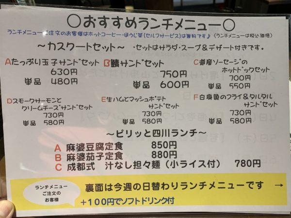5094B0B9-B488-4EB6-BC29-1F89A169FA09-600x450 札幌 丸海屋バルのオムライス