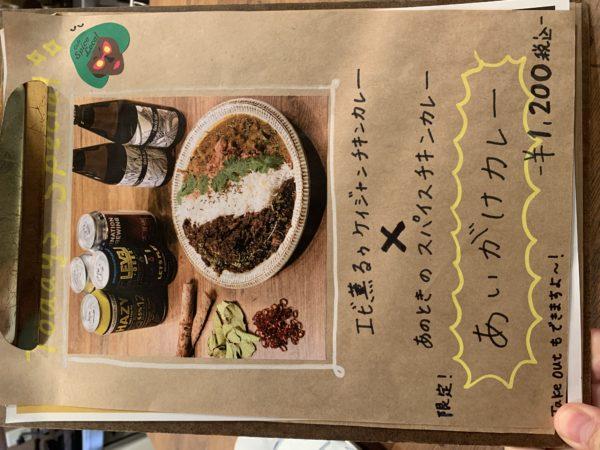 00CEFFBE-1E80-4BBB-BE38-E1C3A68D77CC-600x450 札幌 Cafe スパイスローカルのあいがけカレー