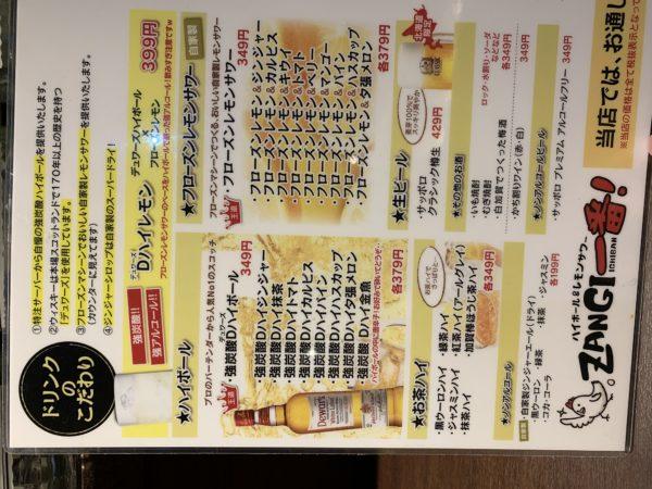056380C7-61F3-4EA1-B29D-FD775E40E905-600x450 札幌 Zangi一番のほろ酔いセット