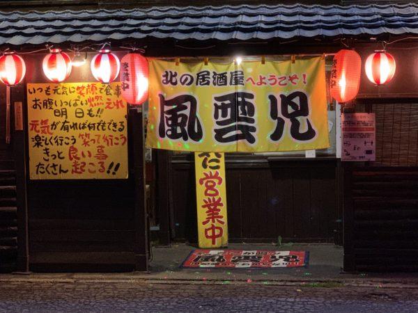 88E64A7D-8CF6-41CA-BBBB-30803C752A5F-600x450 札幌 風雲児の泡盛と海鮮料理