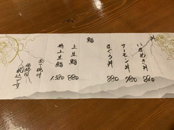 7671E0CD-5F43-4F97-BB50-53F459F6F7D5-600x450 札幌 いまめき亭のいまめき丼