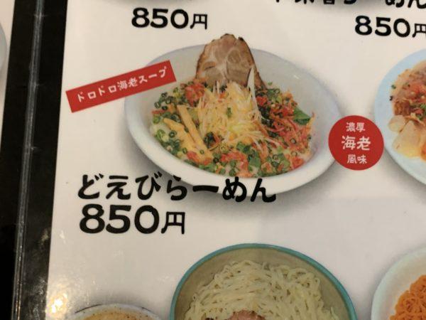 D8B44BC7-647B-460B-8DD5-62AB036C2160-600x450 札幌 麺のひな詩の「どえびらーめん」