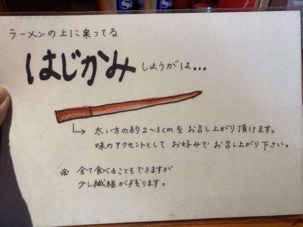698AA770-9231-4675-A37A-EAF498EE7BED-600x450 札幌 ばっち軒の醤油ラーメン