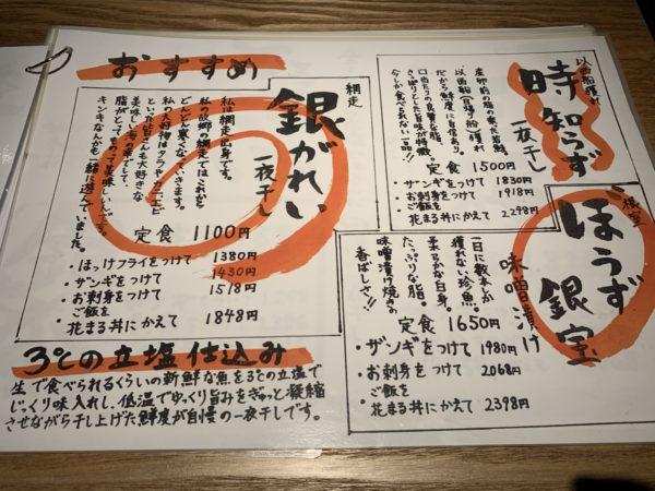 4499DFE6-55AA-40CE-8C88-A50F113B24B1-600x450 札幌 できたて屋のごちそう3種定食