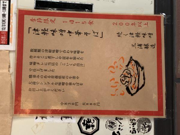 BB299F9C-9624-48D5-BB79-1231FFEF6845-600x450 青森 ひらこ屋の津軽味噌中華そば