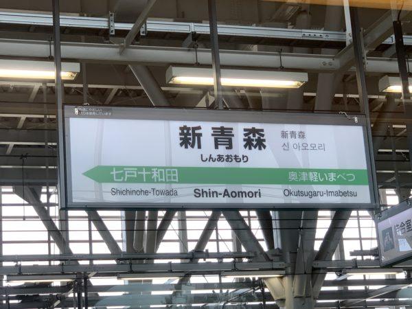 7A22D24D-3749-4388-A0A8-D38FEF6AD2E0-600x450 大人の休日倶楽部パスで、札幌から仙台へ