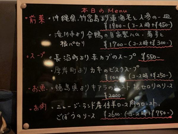 8BD15245-3E31-41CE-ABC5-0FC8F2CBEF10-600x450 札幌 Teze テズの北海道フレンチ