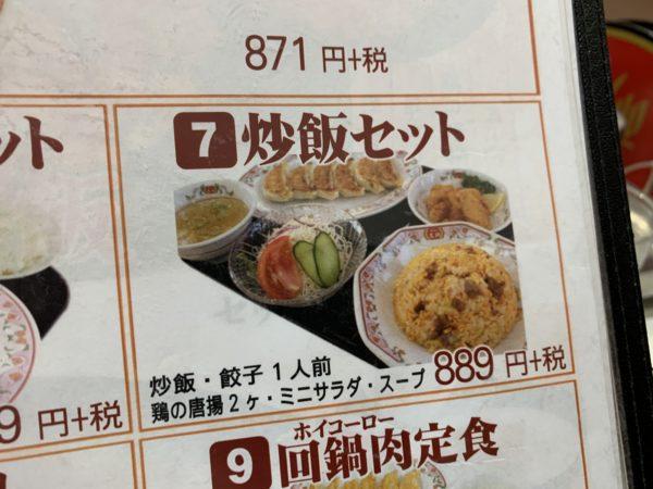 5C414F2B-642E-4837-9A86-3C7DFFEB3510-600x450 札幌 餃子の王将の炒飯セット
