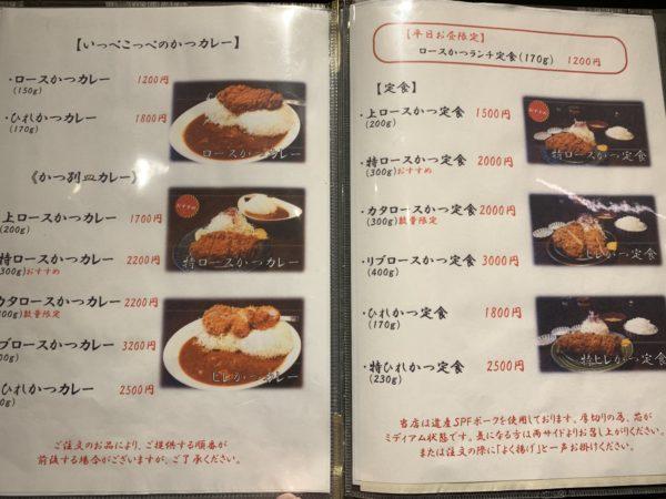 C9AD8D4B-28AB-4735-B6BA-C0507D5D3F77-600x450 札幌 とんかつ檍 大通店の特ロース定食