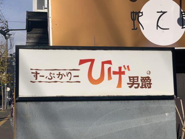 B6FAC0F7-5139-4620-A58B-7444C2BD7B13-600x450 札幌 ひげ男爵の牛すじの煮込みスープカレー