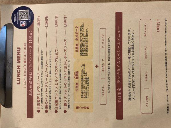 94FD4064-71BC-45B6-8644-439E8A30BC77-600x450 札幌 K's Tableの銘柄豚ハンバーグ 4種のペッパークリームソース