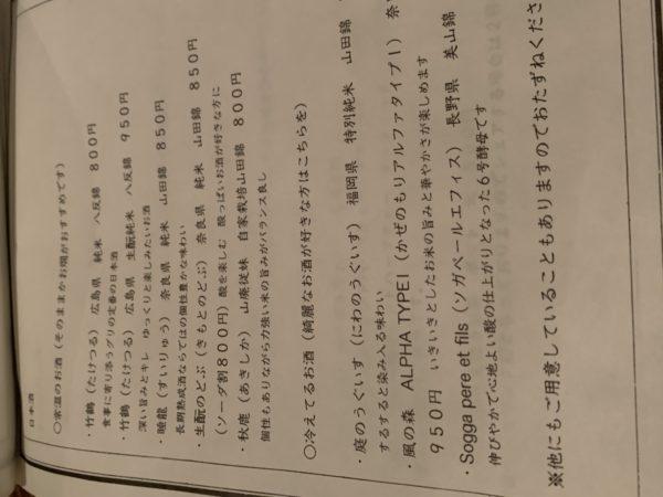 AFE8F1BC-F8DE-480A-B721-979D4E21F77B-600x450 札幌 GRIS 冬のお料理