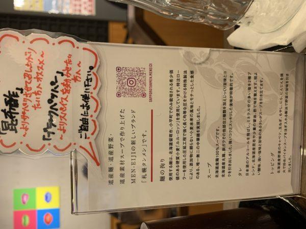 983938C5-3332-4905-88E8-99F7371109CE-600x450 札幌タンメンMEN-EIJIの札幌タンメン