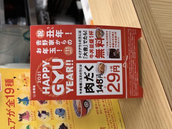 9A1D45B3-0AE1-4D33-80E3-B23EB5BA66EC-600x450 吉野家 Happy Gyu Year