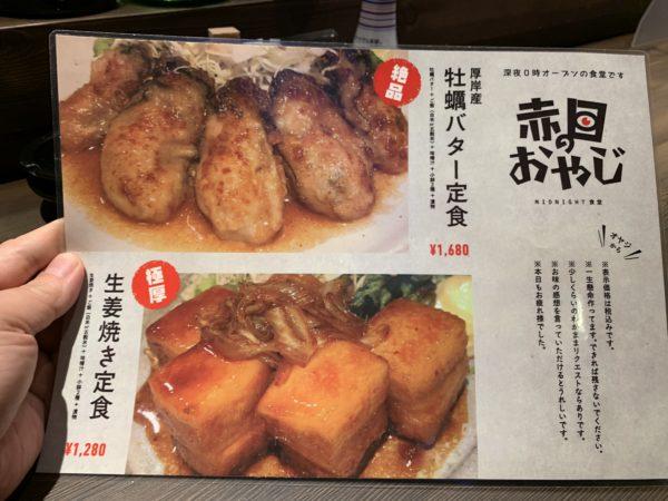 CC94521D-BC09-46E9-8D8E-9B29A4665D38-600x450 札幌 赤目のおやじの牡蠣バター定食とチキン南蛮定食